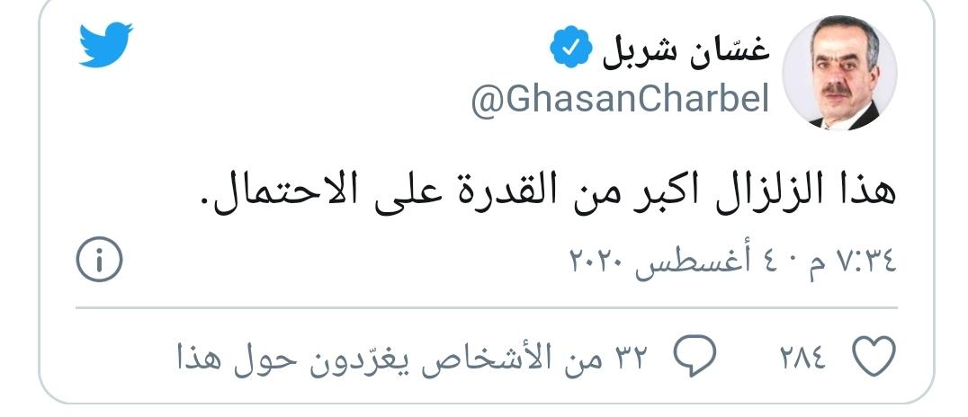 بعد انفجارات لبنان.. مشاهير: يارب ما إلنا غيرك